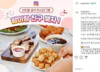 선진, 선진팜 인스타그램 개설…고객 소통 강화