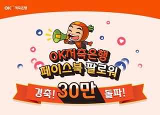 OK저축은행, 페이스북 팔로워 30만 돌파