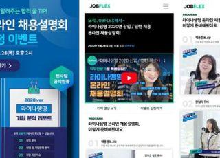 """라이나생명, 신입사원 채용…""""고용 활성화·미래인재확보"""""""