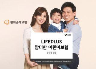 한화손보, 온라인 전용 'LIFEPLUS 맘더한어린이보험' 출시