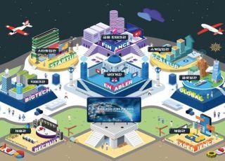 '방구석'서 즐기는 국내 최대 핀테크 축제…28일 10시 온라인 개막