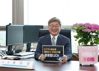 채희봉 가스공사 사장, 플라워 버킷 챌린지 동참