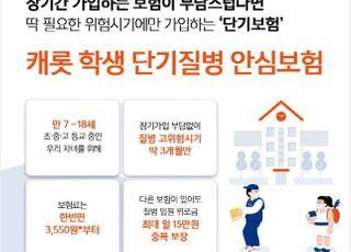 캐롯손보, '캐롯 학생 단기질병 안심보험' 출시
