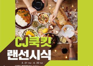 CJ제일제당, 새로운 온라인 식문화 만든다...'쿡킷 랜선시식' 캠페인 진행