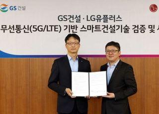LG유플러스, ICT 활용해 건설현장 안전 확보