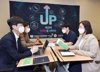 교보생명, 임팩트업 3기 출범…소셜 스타트업 발굴 박차