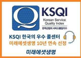 미래에셋생명, KSQI 우수 콜센터 10년 연속 선정