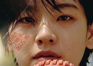 이주영 주연 '야구소녀', 여성 영화 인기 잇는다
