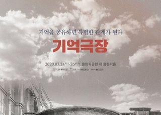 """'기억극장' 측 """"7월 개최, 코로나19 방역 철저히 할 것"""""""