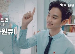 하나은행, 김수현의 '하나원큐 유튜브 광고' 1천만뷰 돌파