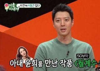 구혜선-안재현 이어 이동건-조윤희까지…'미우새' 또 거론