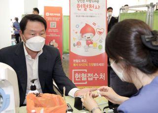 최태원 회장, 혈액 부족 소식에 소매 걷었다…헌혈 행사 동참