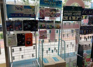"""[현장] 더워진 날씨에 개학, 쿠팡 사태까지…""""덴탈마스크 없어서 못 팔아요"""""""