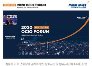 미래에셋자산운용, 제2회 OCIO 포럼 개최