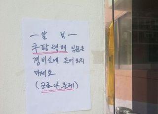 """[이커머스 초비상②] 코로나 확산에 높아지는 소비자 불안감…""""개인위생·방역 총력"""""""
