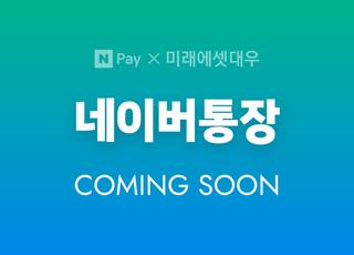 """'네이버통장' 출시 내달로 연기…""""안정성 점검 중"""""""
