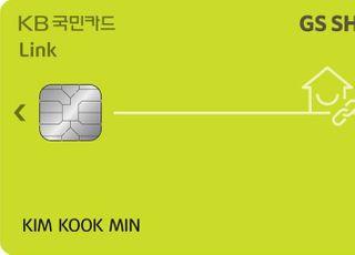 KB국민카드, 렌탈요금 할인 특화 'GS샵 링크' 카드 출시