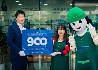 크린토피아, '크린토피아+코인워시' 900호점 매장 오픈