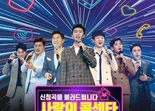 '사랑의 콜센타' 여덟 번째 음원, 임영웅·김호중 목소리로 '꿀잠' 예약?
