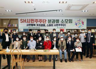 SH공사 'SH시민주주단', 분과위원회 모임 개최