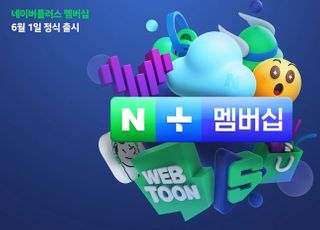네이버플러스 멤버십, 내달 1일 출시…월 4900원