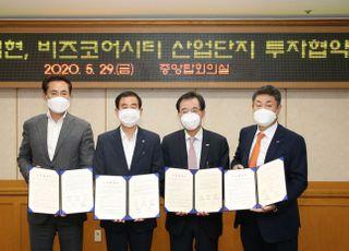 호반산업, 충주시와 '충주기업도시 민간합동 산업단지 투자 협약식' 개최
