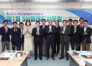 SH공사, 제1회 'SH미래도시포럼' 개최