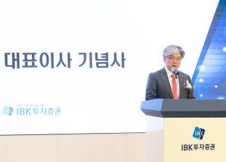 IBK투자증권, 창립 12주년 맞아 취약계층에 기부금 전달