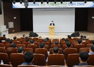 LH, 새로운 주거품질서비스 시스템 구축 위한 간담회 개최