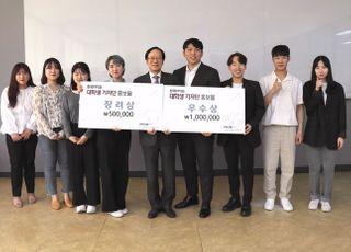 한국FPSB, 대학생 기자단 재무설계 UCC 홍보 우수작 선정