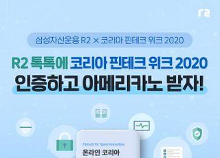 삼성자산운용 R2, 코리아 핀테크 위크2020 온라인 이벤트
