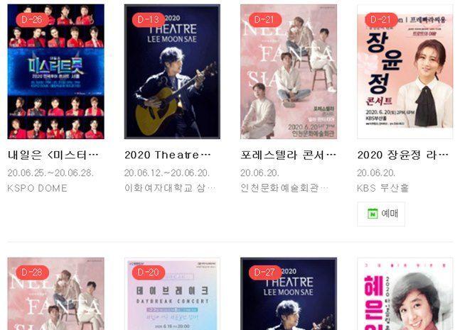 """[초점] """"콘서트, 또 취소되면 회복 불가""""…'쿠팡발 확진자''에 가요계 '한숨'"""
