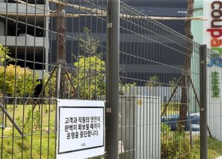 """""""고양 쿠팡물류센터 아직 추가 확진자 없어""""…291명 검사 미실시"""
