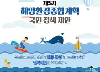 """해수부 """"우리 바다환경 미래 정책에 참여하세요"""""""