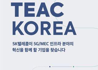 SK텔레콤, '포스트 코로나' 대응 위한 파트너 발굴
