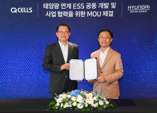 현대차그룹-한화큐셀, 태양광 연계 ESS 사업협력 MOU