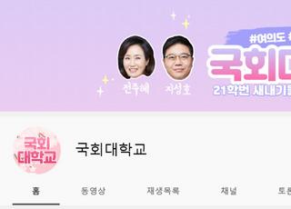 통합당 '새내기'들의 국회 적응기, '국회대학교' 유튜브 탄다