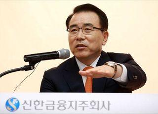 조용병 신한금융 회장, 자회사 임원 인사권 내려놓다 왜?