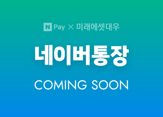 """""""네이버, 멤버십·통장 출시로 비즈니스 레벨업…목표가↑""""-신한금융투자"""