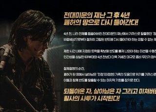 """""""필사의 사투""""…강동원 '반도', 7월 극장가 출격"""