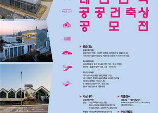 국토부, 2일부터 '2020 대한민국 공공건축상' 공모