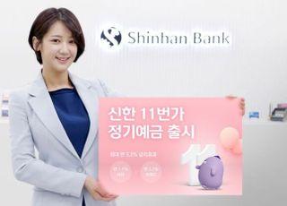 신한은행, 최고 '연 3.3% 금리 효과' 11번가 정기예금 출시