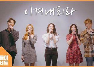 '그리스' 배우들, '뮤지컬 집들이콘서트'서 코로나19로 위축된 공연계 위로