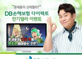 DB손보, 다이렉트 새 모델 문세윤과 '만기렐라 이벤트' 진행