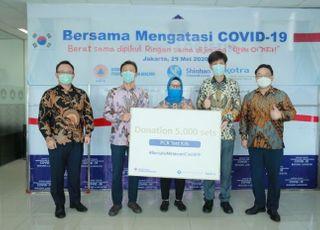 신한금융, 인도네시아에 코로나19 진단키트 기부