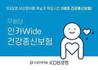 KDB생명, 'GA 오더메이드' (무)인카Wide건강종신보험 출시