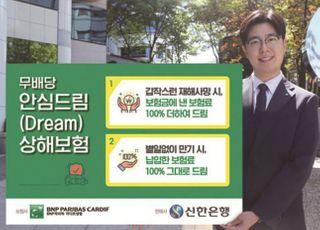 BNP파리바카디프생명, 신한은행서 '무배당 안심드림 상해보험' 출시