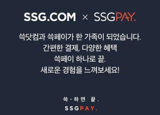 SSG닷컴, 쓱페이 사업 통합 운영…플랫폼 경쟁력↑