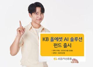 KB자산운용, KB올에셋AI솔루션펀드 출시…국민은행서 판매