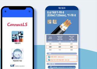 LS전선, 케이블 추천 앱 '커넥트LS' 개발